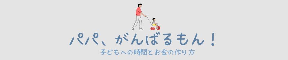 パパ、がんばるもん!!ポンパパの育休ブログ~子どもへの時間とお金の作り方~